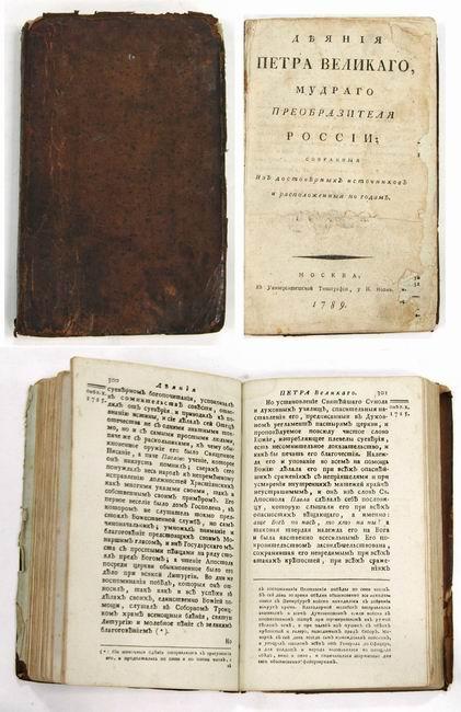 `Деяния Петра Великого, мудрого преобразителя России;` Голиков И.И.. 1789