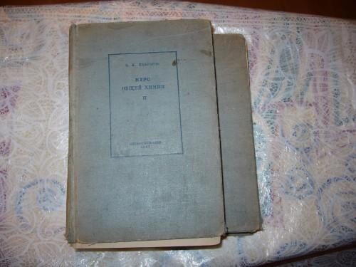 `Курс общей химии в 2-х томах` Некрасов Б.В.. 1937 Москва
