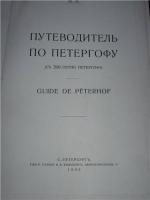 `Путеводитель  по Петергофу` . 1909 год Санкт-Петербург