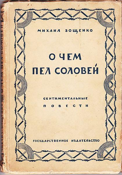 `О чём пел соловей` Михаил Зощенко. 1927 Ленинград