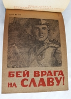 `Блокнот агитатора Вооруженных Сил  № 9 - № 36` . Москва, 1943 г.