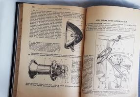 `Устройство автомобиля: Элементарный курс` проф. Е.А. Чудаков. Москва, 1931 г.