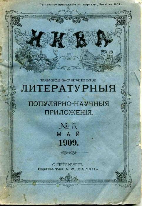 `Популярно научное приложение Нива` . 1909 Издание Т-ва А.Ф.Маркс