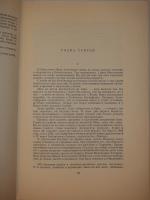 `Жизнь Бунина. 1870-1906` В.Н.Муромцева-Бунина. Париж, 1958г.