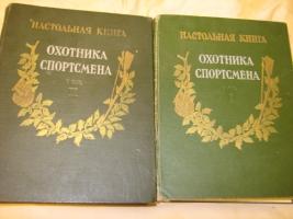 `Настольная книга охотника спортсмена` редколлегия. Москва 1955