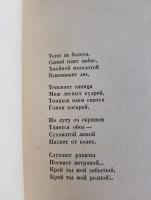 `Березовый ситец` С.А. Есенин. Москва, Государственное издательство, 1925 г.