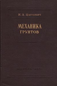 `Механика грунтов` Н. А. Цытович. 1951