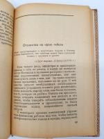 `Памфлеты` Жан-Поль Марат. Москва, ОГИЗ, 1937 г.