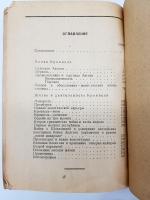 `Кромвель` Станислав Вольский. Москва, Журнально-газетное объединение, 1934 г.