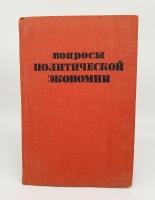 `Вопросы политической экономии` . Москва - Ленинград,   Соцэкгиз, 1934 г.