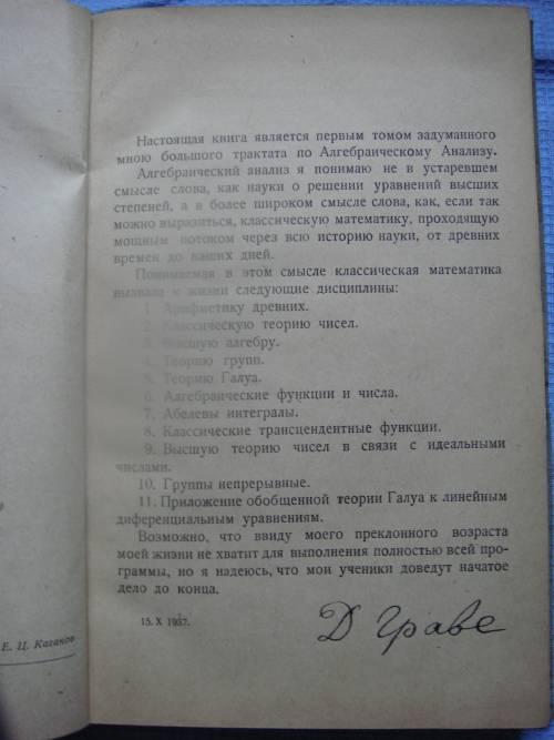 `Трактат по алгебраическому анализу` Д.А.Граве. 1938, Киев
