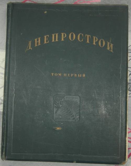 `Днепрострой` . 1937