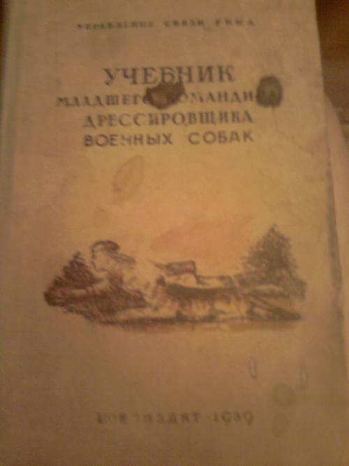 `Учебник младшего командира, дрессировщика военных собак` . 1939