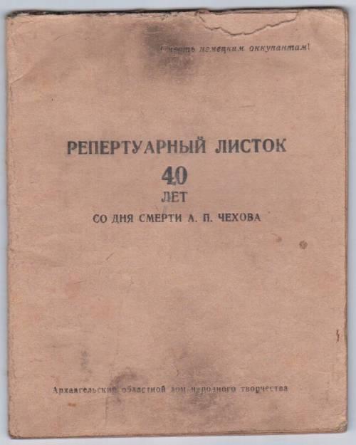 `Репертуарный листок` . 1944 г Архангельский областной дом народного тв-ва