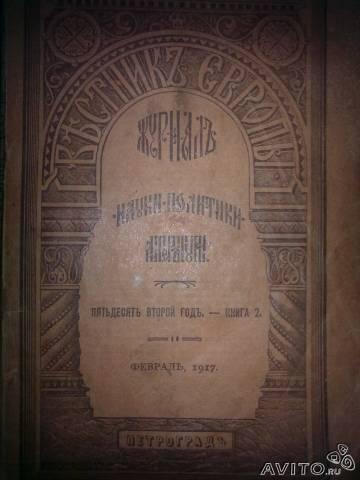 `Вестник Европы` . Петербург 1917