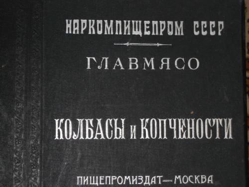 `Альбом` Наркомпищепром СССР Главмясо. Пищепромиздат 1938 Ленинград
