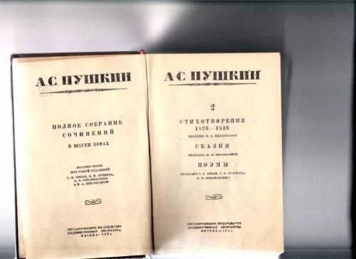 `Полное собрание сочинений стихов. 1826-1836 книга № 2 Сказки и Поэмы` А.С.Пушкин. 1938 Москва