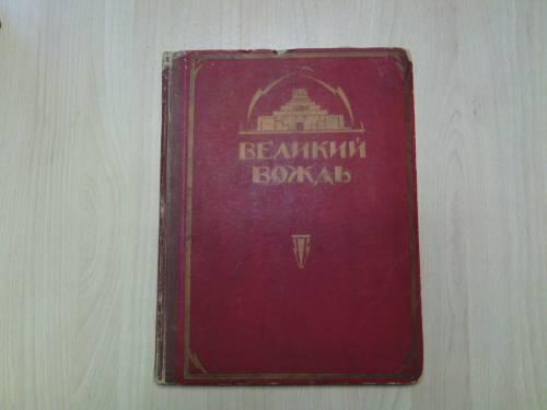 `Великий Вождь` под редакцией Семашко. 1924 г. Москва