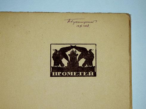 `Вожатый: Стихи` М.А.Кузмин. Кн-во Прометей, Н.Н.Михайлова,С.-Петербург, 1918