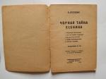`Голубень (С.Есенин, 1920 ); О Сергее Есенине. Воспоминания (А.Мариенгоф, 1926 ); Чорная тайна Есенина (А.Крученых, 1926 )` . 1920-1926 гг.
