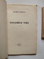 `Фимиамы (1921); Чародейная чаша (1922)` Сологуб  Фёдор. 1921-1922 гг.