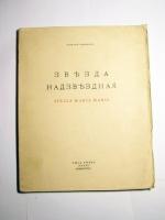 `Звезда надзвездная: Stella Maria Maris` Алексей Ремизов. Paris, YMCA-Press,  1928 г..