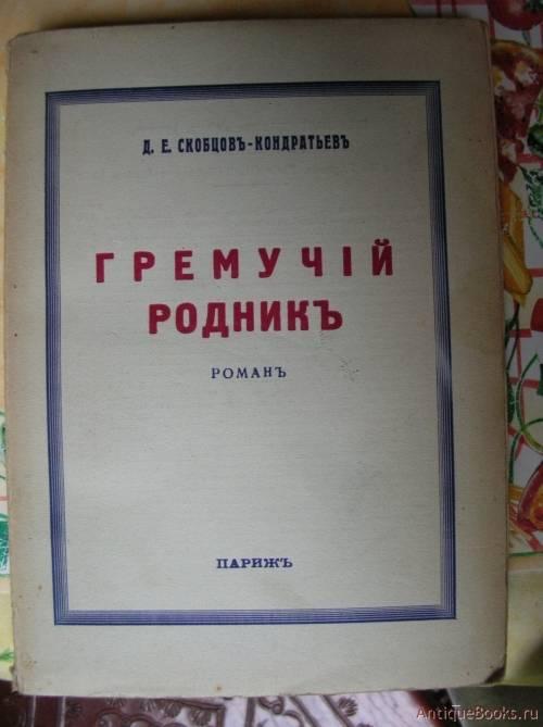 `Гремучий родник` Д. Е. Скобцов-Кондратьев. 1938, Париж