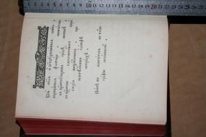 `Псалтырь` . типография Почаев 1887 г.