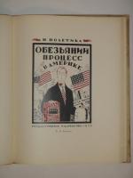 `Современная обложка` Э.Ф. Голлербах. Ленинград, Издание Академии Художеств, 1927 г.
