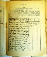 `Учетно-воинские билеты` . 1880-1899