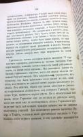 `Сочинения С.В. Ешевского` Издание К.Солдатенкова. Часть 3. Москва, 1870 г.