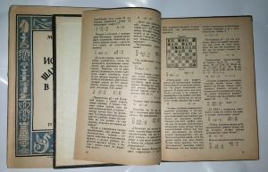 `История шахматной игры в России` М.С.Коган. Прибой, Ленинград, 1927 г.