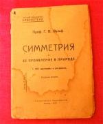 `Симметрия и её проявление в природе` Проф. Г.В.Вульф. Москва,  1919г