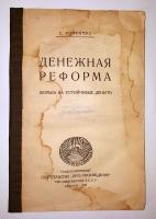 `Денежная реформа` С. Розентул. Харьков, 1924 г.