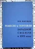`Ремесло и торговля Западной Сибири в XVII веке` О.Н.Вилков. Москва, 1967г.