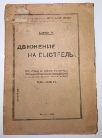 Движение на выстрелы. А.Свечкин. Москва, 1919 г
