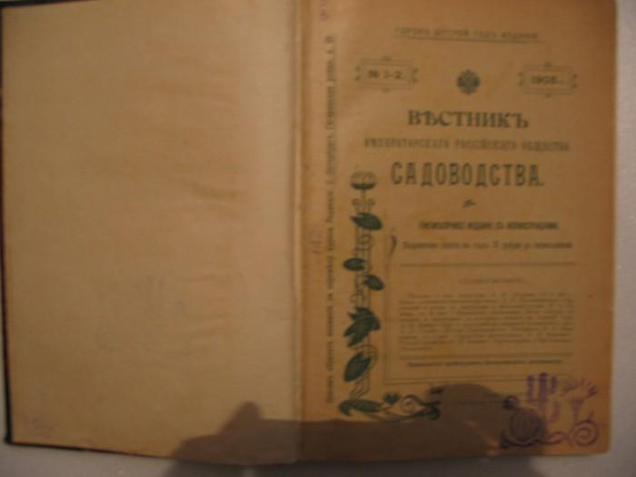 `Вестник императорскаго российскаго общества садоводства` . С.-Петербург.1905 год.