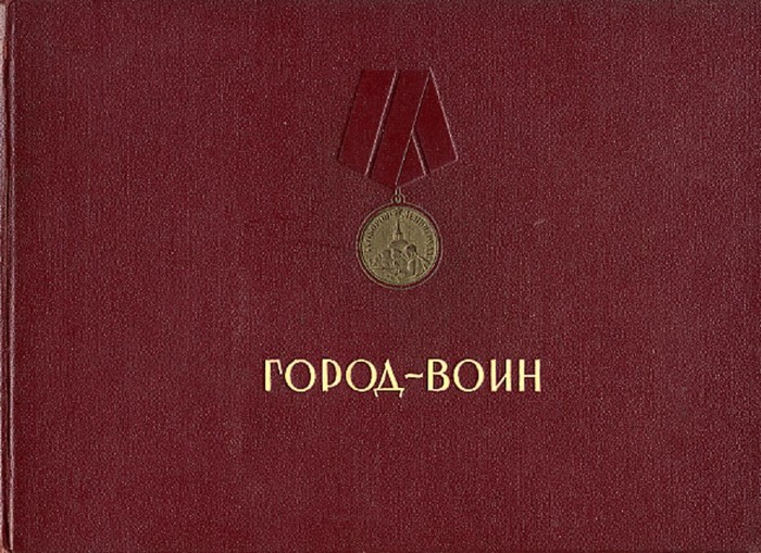 `Бойцу о Ленинграде. Фото-очерки. Выпуск 1.` . 1943, Ленинград