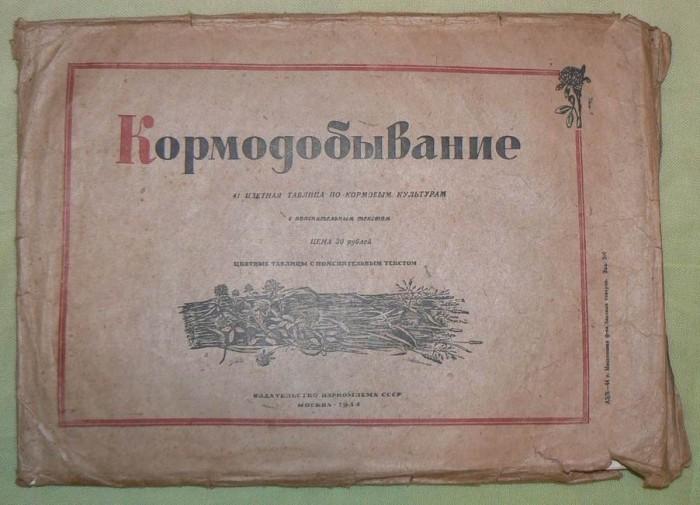 `Кормодобывание` . 1944 Москва