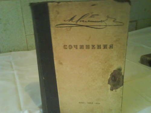 `Сочинения` М.Е.Салтыков(Щедрин). 1933г.