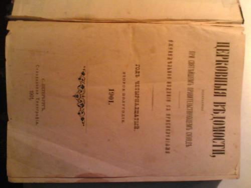 `Церковные Ведомости` . 1901 С.-Петербургь. Сунодальная Типографiя