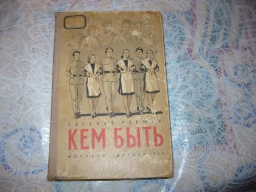 `Кем быть` Евгений Пермяк. 1956, Москва