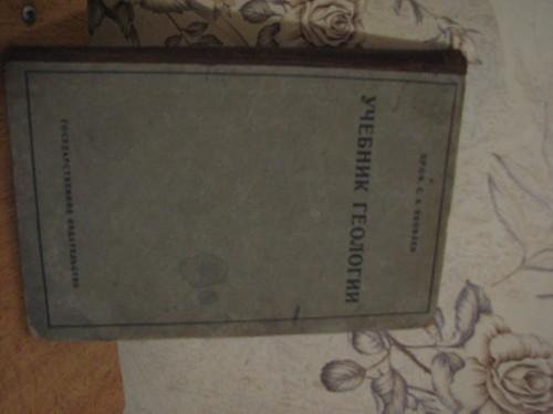 `Учебник геологии` проф. С.А.Яковлев. 1929 Ленинград