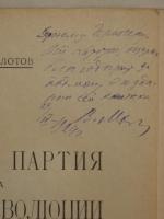 `Ленин и партия за время революции` В.Молотов. Москва, Издательство  Красная новь , 1924 г.
