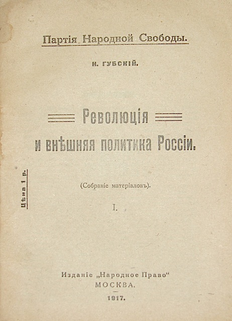 `Революция и внешняя политика России.` Н. Губский. 1917 г. Москва