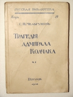 `Трагедия адмирала Колчака  часть I` С.П. Мельгунов. 1930г. Белград