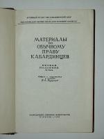 `Материалы по обычному праву кабардинцев (первая половина XIX века)` Б.А. Богданов. 1956г. Нальчик