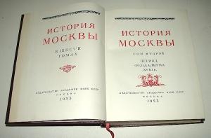 `История Москвы. 6 томов в 7 книгах.` . 1952- 59гг. Москва
