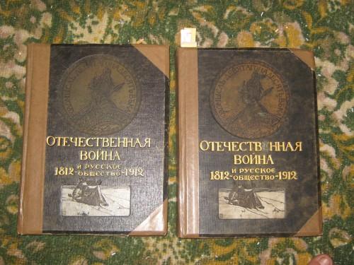 `Отечественная война и русское общество 1812 1912` . Типография Т-вл И, Д, Сытина, Москва 1912