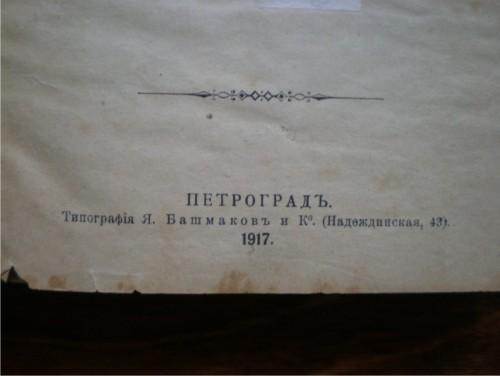 `Элементарный курсъ всеобщей русской исторiи` И. Беллярминовъ. 1917, Петрогад